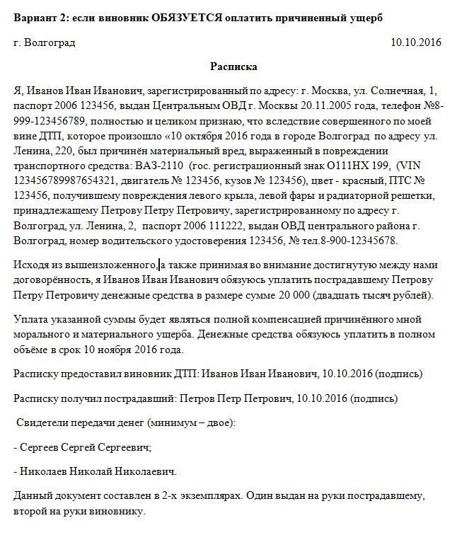 Апельсин текст расписки о получении денег при дтп Задорожная Буду