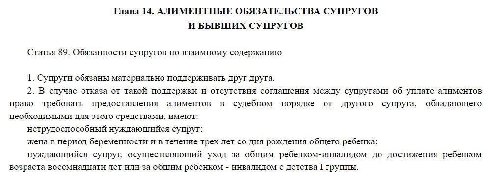 Скриншот ст.89 СК-РФ