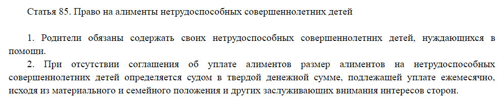 Скриншот 1 - ст.-85-СК