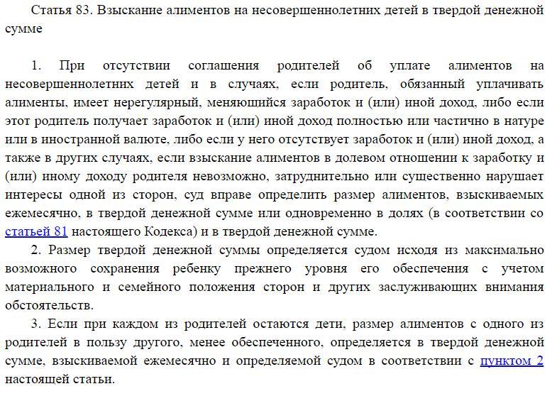 Скриншот 2 ст. 83 СК