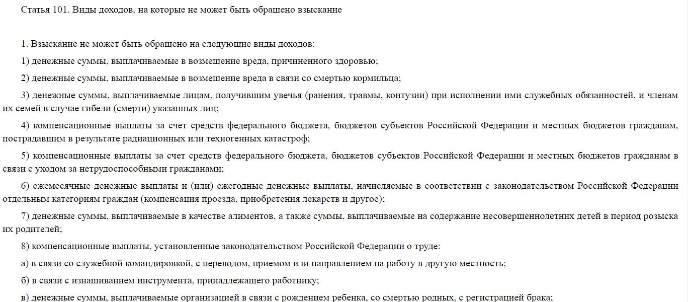 Скрин 2 ст. 101