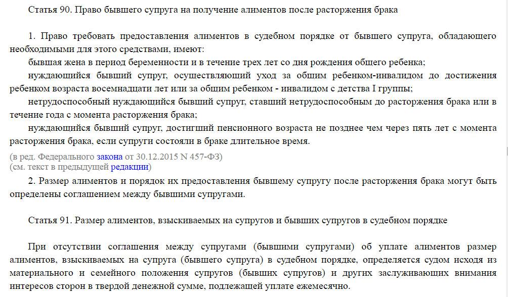 скриншот ст.91 СК-РФ