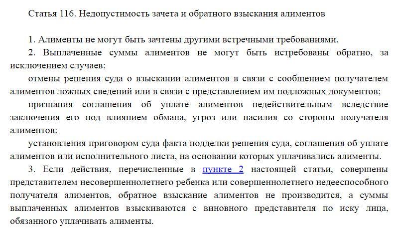 скриншот 1 - ст. 116 СК
