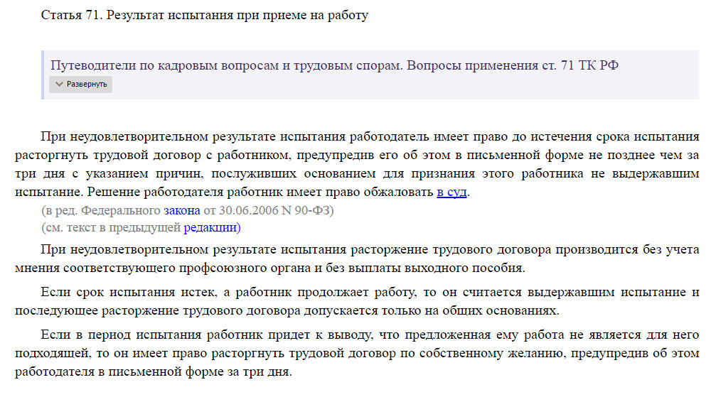 Скриншот-1-ст.-71-ТК-РФ