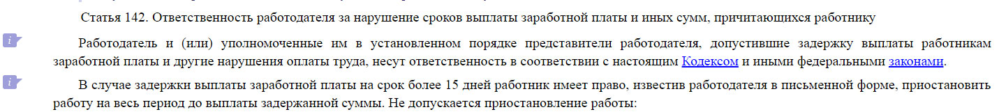 Скриншот-2-ст-142-ТК-РФ