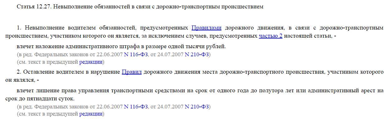 skrinshot-2-st-12-27-koap-rf