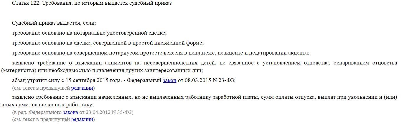Скриншот 2 - ст. 122 ГПК РФ