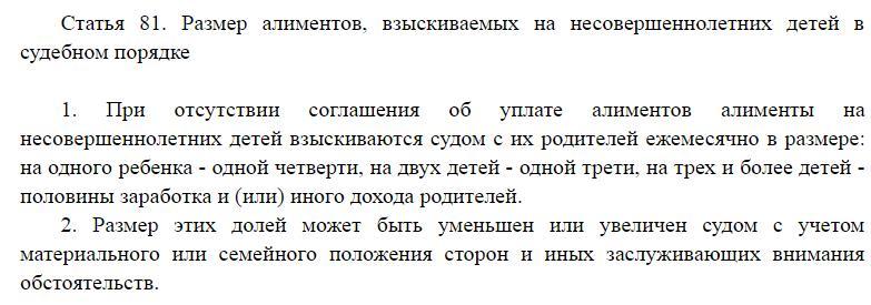 Скриншот 2 ст. 81 СК РФ