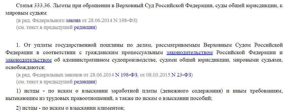 Скриншот 3 - ст. 333.36 НК РФ
