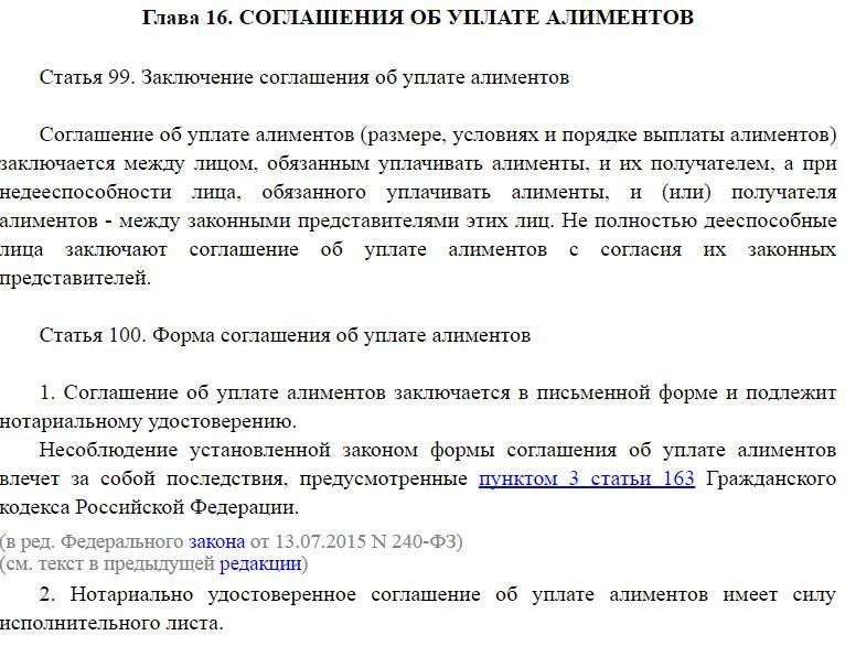 Скриншот 3 ст. 99-100 СК РФ