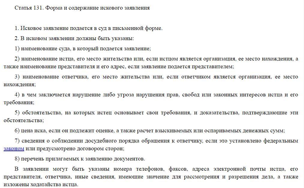 Скриншот 3 ст.131 ГПК