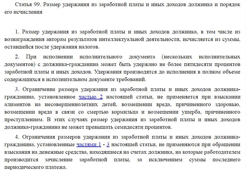 Скриншот 4 - ст. 99 ФЗ Об исп.