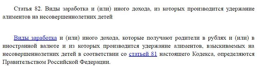 Скрин 1 ст. 82 СК