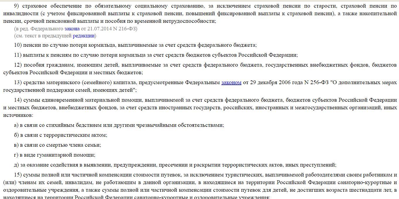 Скрин 3 ст. 101 ФЗ ИСП