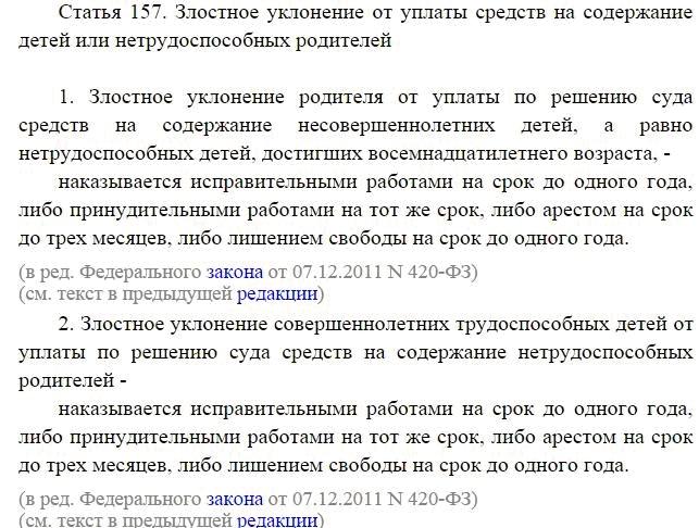 виды уголовной ответственности за неуплату алиментов, рис.1