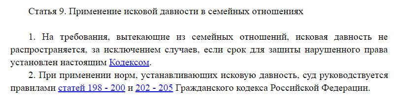 скриншот ст.9-СК-РФ