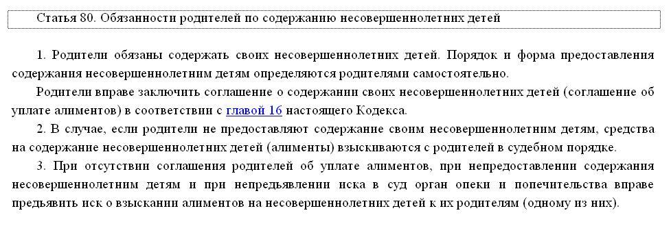 скриншот 1 ст. 80 СК