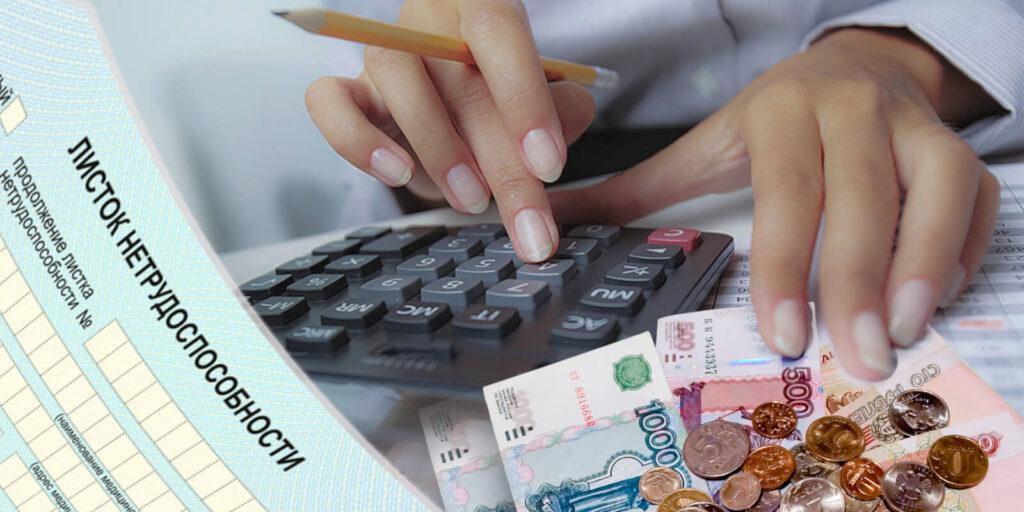 Размер страхового пособия по социальному страхованию может рассчитываться по МРОТ или на основе среднего заработка за последние 2 года.